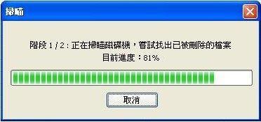 4_掃描中.JPG