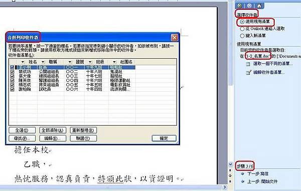 5_步驟3_選擇收件者.JPG