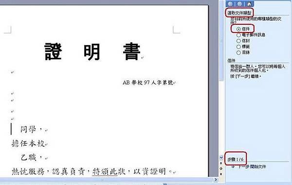 4_步驟1_選取文件類型.JPG