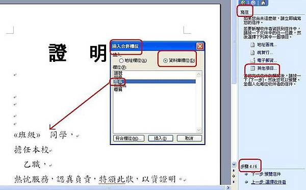 6_步驟4_寫信之插入欄位.JPG