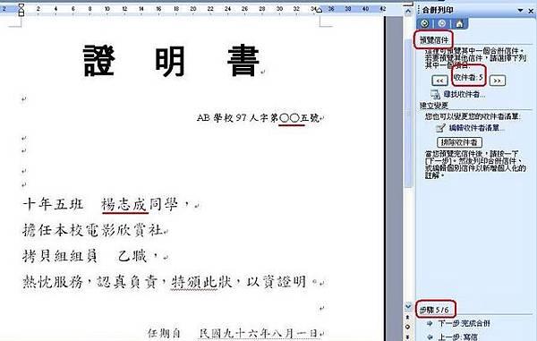 6_步驟5_預覽信件.JPG