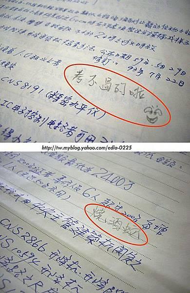 L爸的考試筆記.jpg