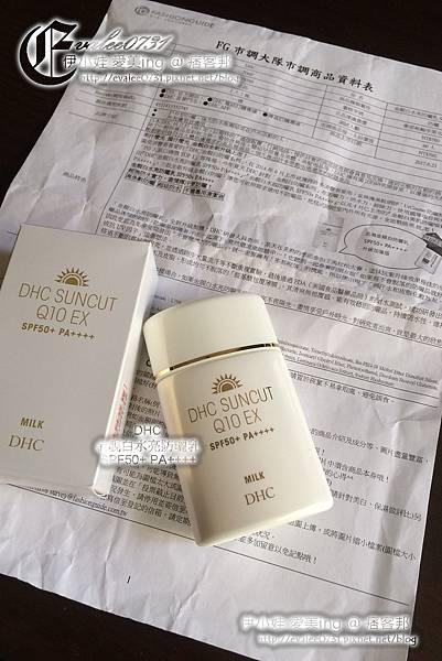 DHC 金靚白水亮防曬乳_001.jpg