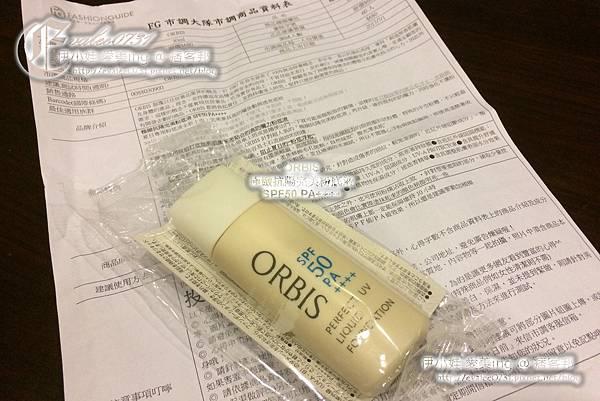ORBIS 極緻抗陽完美粉底液_001.JPG