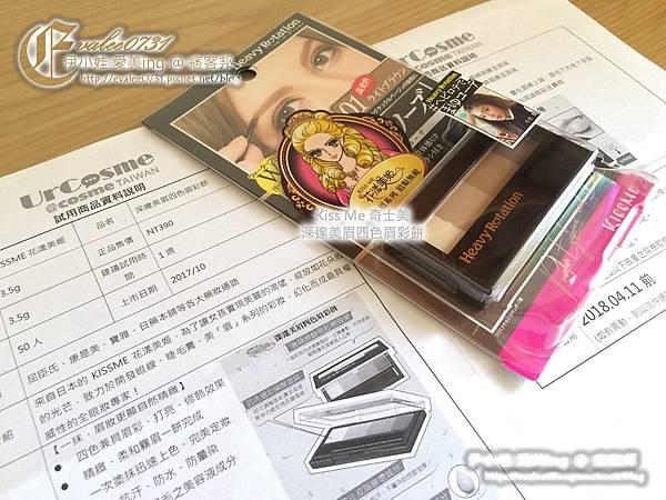 Kiss Me 奇士美 深邃美眉四色眉彩餅_001