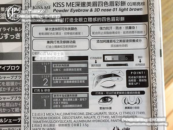 Kiss Me 奇士美 深邃美眉四色眉彩餅_003