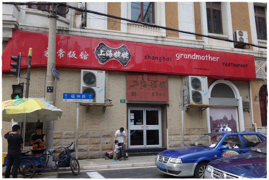 上海姥姥-1