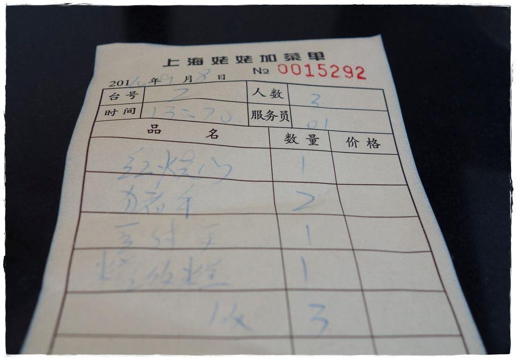 上海姥姥-2