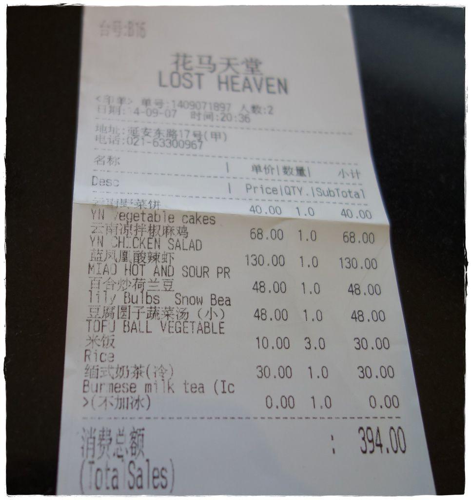 上海姥姥-8