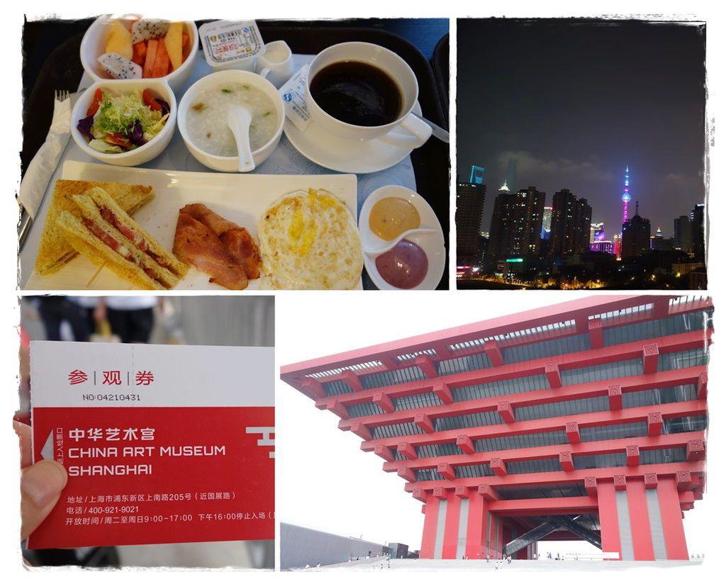 中華藝術宮篇面