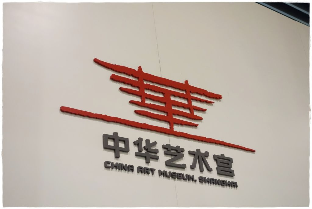 中華藝術宮-2