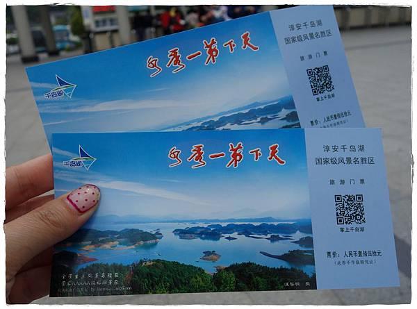 千島湖-2