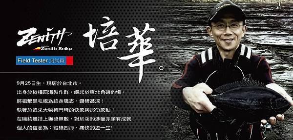 釣魚日記~人物誌(廠商製作)