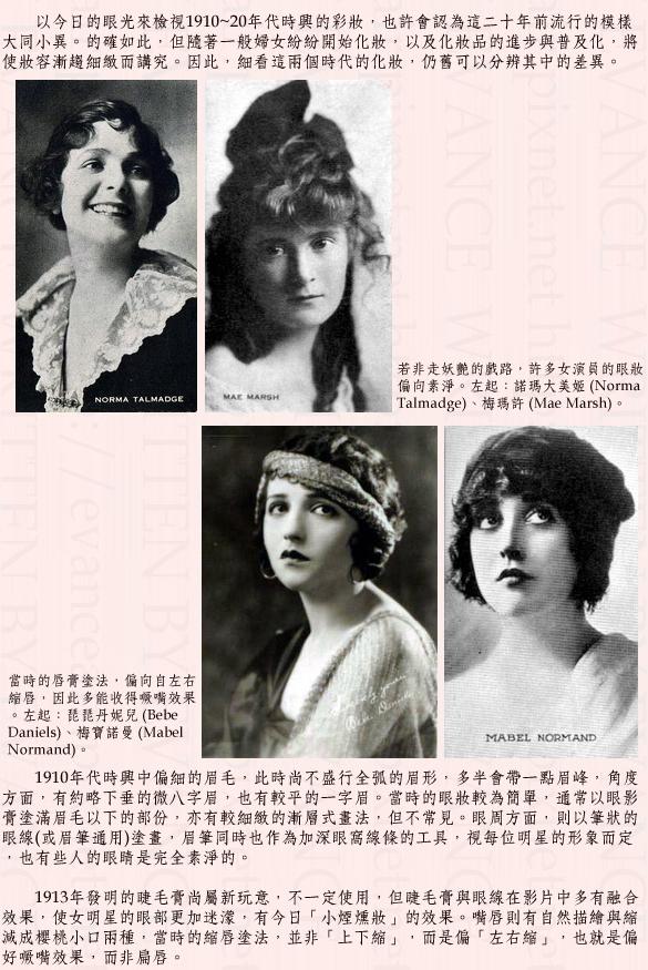 1910's makeup 02