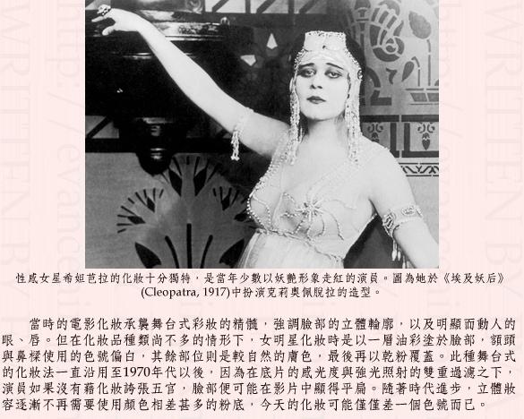 1910's makeup 03