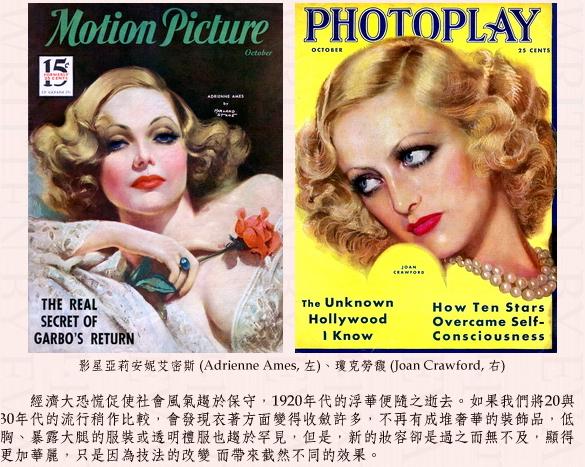 1930's makeup 00