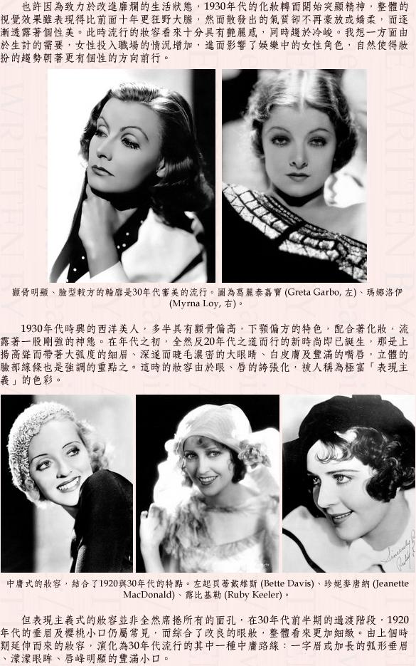 1930's makeup 01