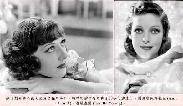 1930's makeup 02