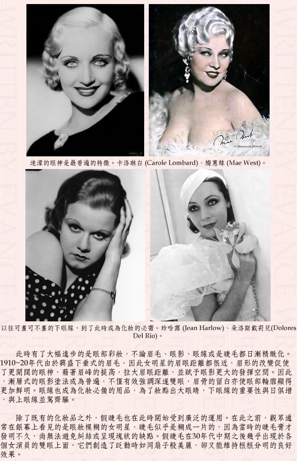 1930's makeup 03