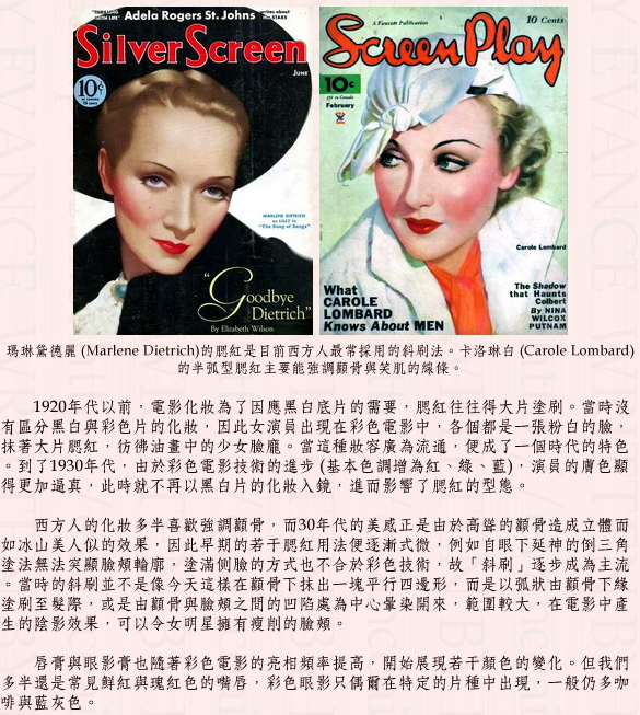 1930's makeup 04