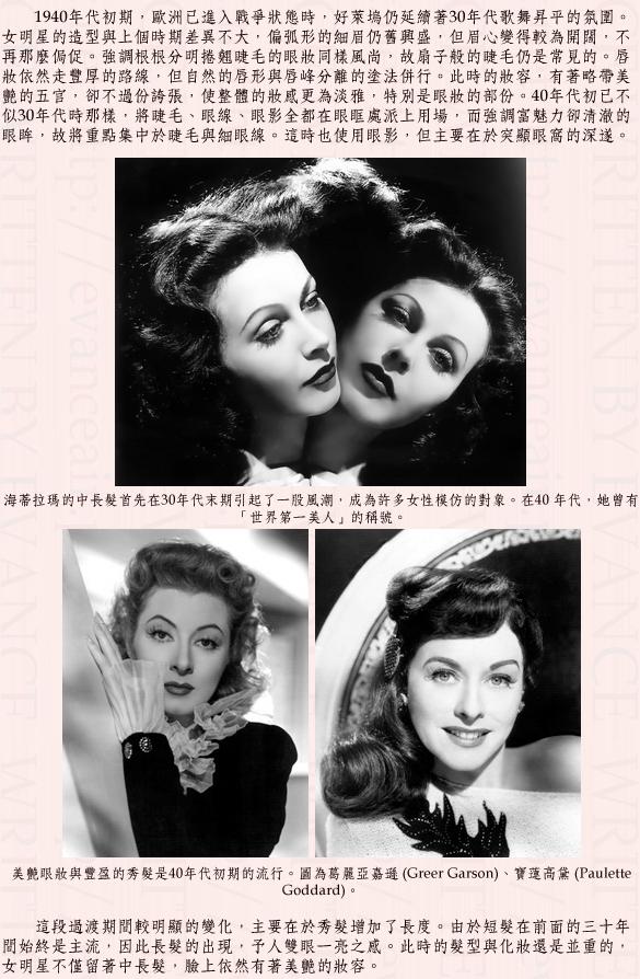 1940's makeup 01