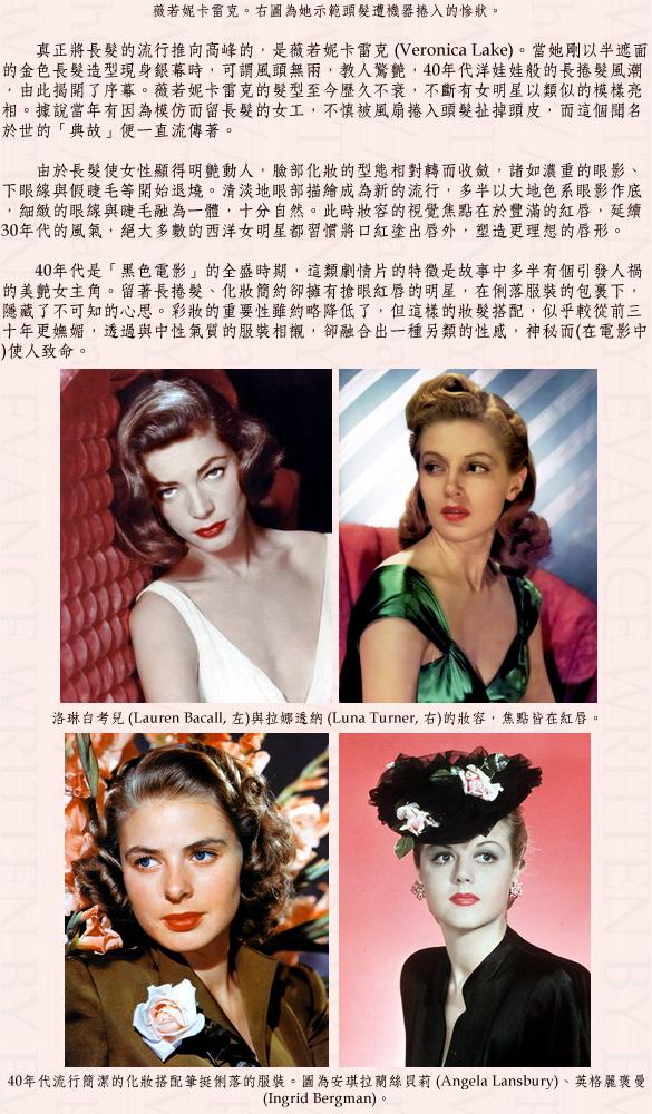 1940's makeup 03