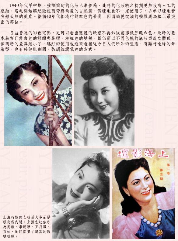 1940's makeup 04