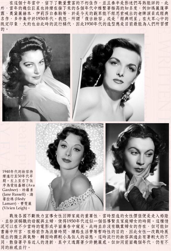 1950's makeup 01
