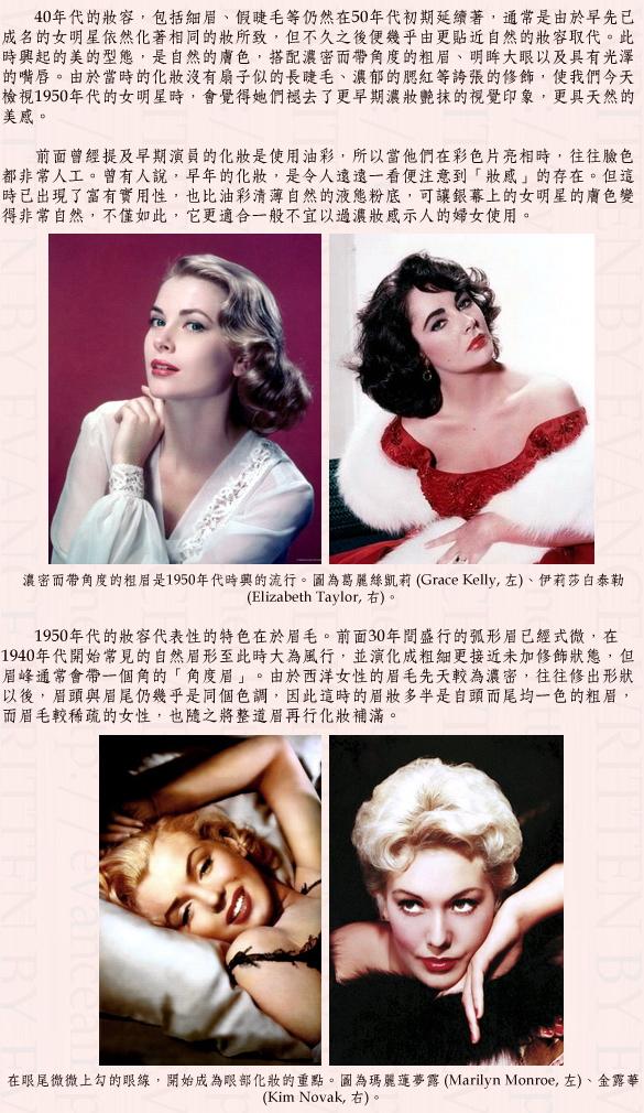 1950's makeup 03