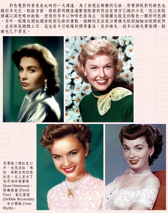 1950's makeup 04