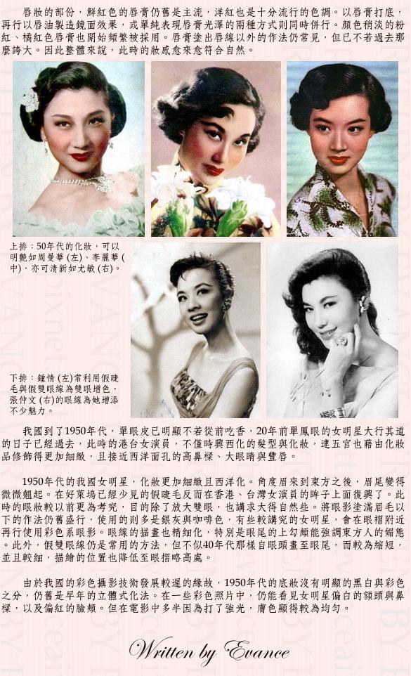 1950's makeup 05