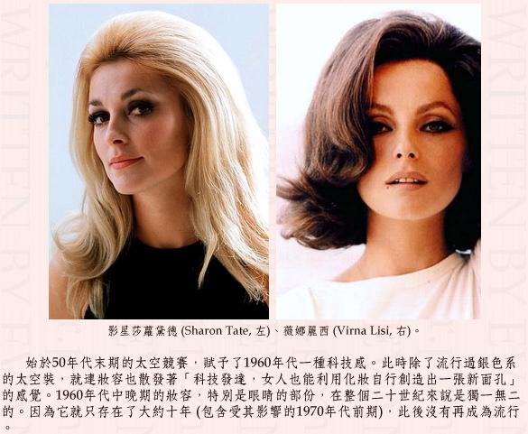 late1960's makeup 00