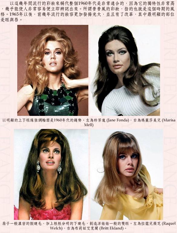 late1960's makeup 01