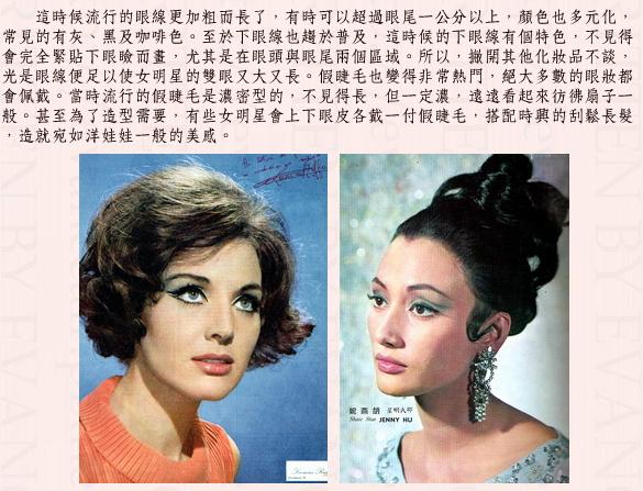 late1960's makeup 02