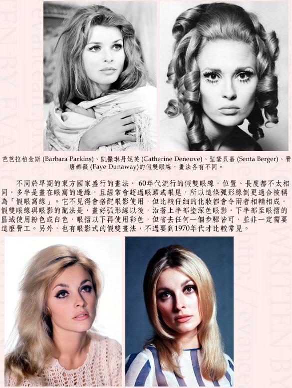 late1960's makeup 04