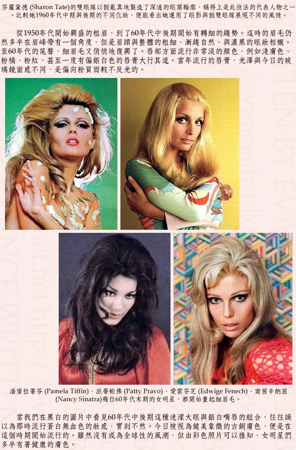 late1960's makeup 06