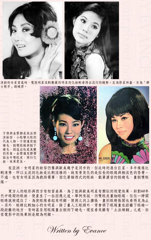 late1960's makeup 07