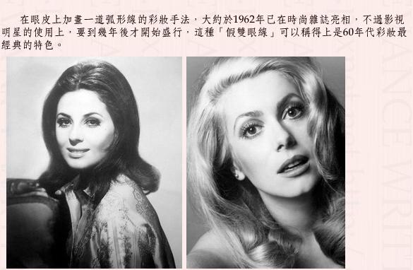 late1960's makeup 03~~