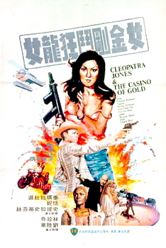 Cleopatra Jones and the Casino of Gold 03
