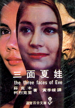 The Three Faces of Eve 06