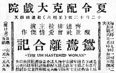 The Unchastened Woman 02.jpg