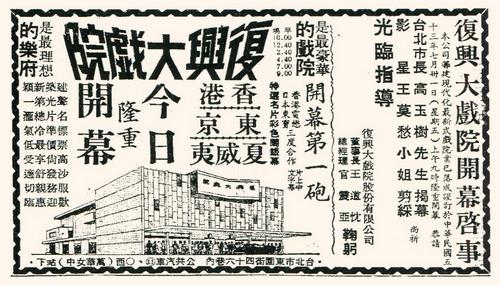 復興戲院開幕廣告.jpg