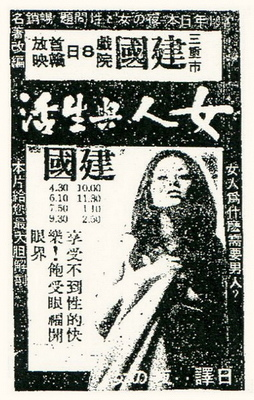 女人夜生活(北縣).jpg