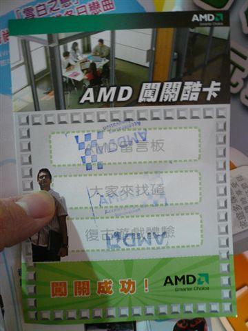 AMD 你耍我呀  史上見過最爛的獎品,浪費了30分鐘,見下一張.jpg