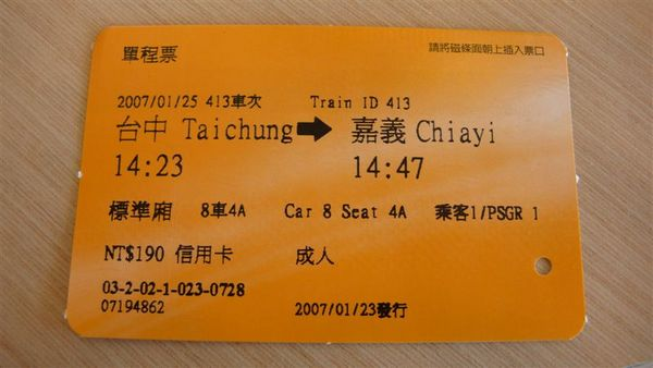 我今天的車票 台中站-->嘉義站