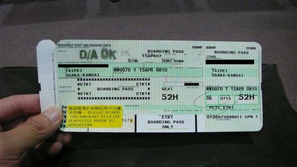 剛剛拿到的機票