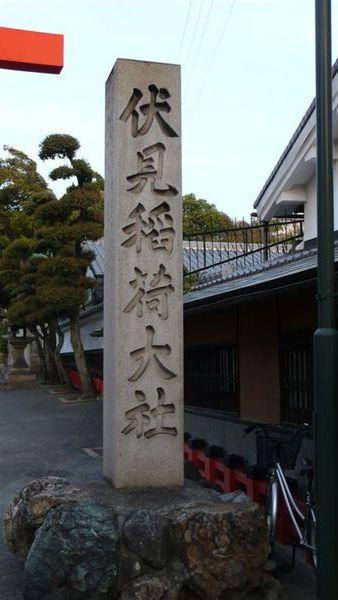 日本的第一站 稻荷神社