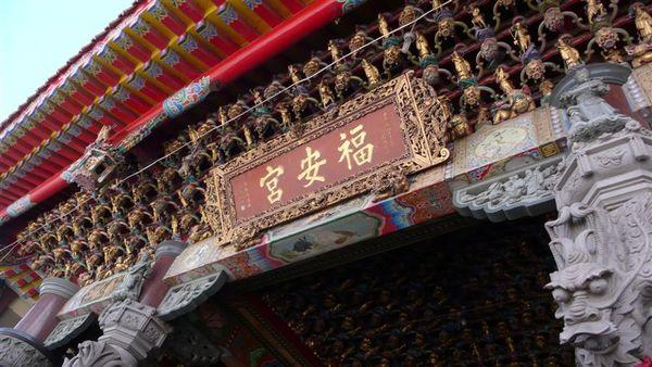 台北有洪爐地 屏東有 福安宮