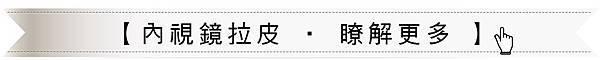 術式連結banner-02.jpg
