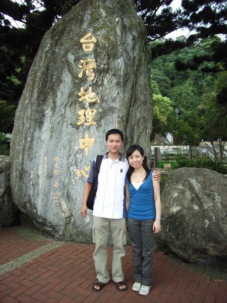 台灣地理中心